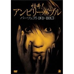 【送料無料】怪奇!アンビリーバブル パーフェクトDVD-BOX3 【DVD】