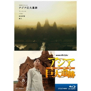NHKスペシャル アジア巨大遺跡 ブルーレイ BOX 【Blu-ray】
