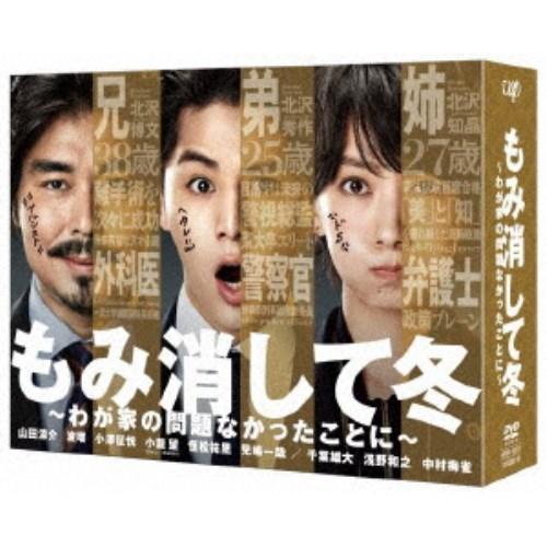 もみ消して冬 ~わが家の問題なかったことに~ DVD-BOX 【DVD】