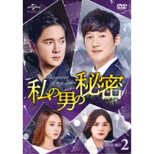 私の男の秘密 DVD-SET2 宅配便送料無料 DVD 商品