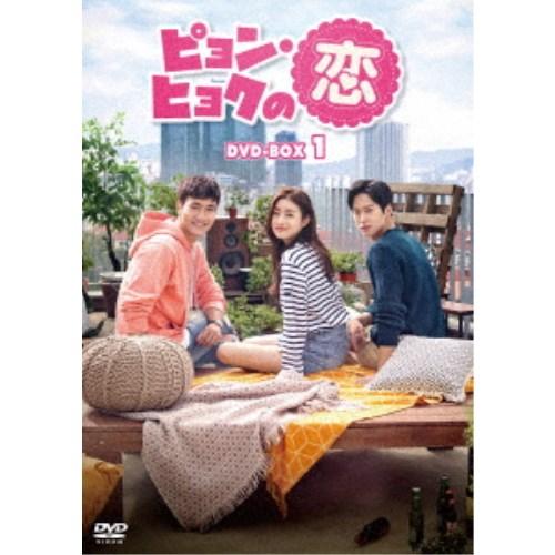 【送料無料】≪初回仕様≫ピョン・ヒョクの恋 DVD-BOX1 【DVD】