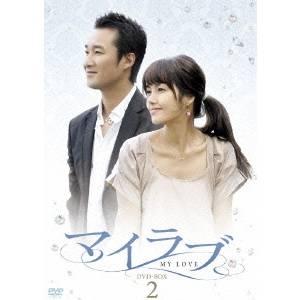 【送料無料】マイラブ DVD-BOX2 【DVD】