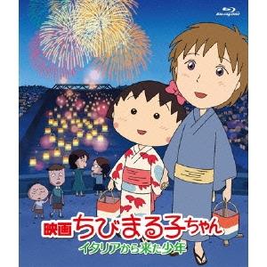 映画ちびまる子ちゃん イタリアから来た少年 【Blu-ray】:ハピネット・オンライン
