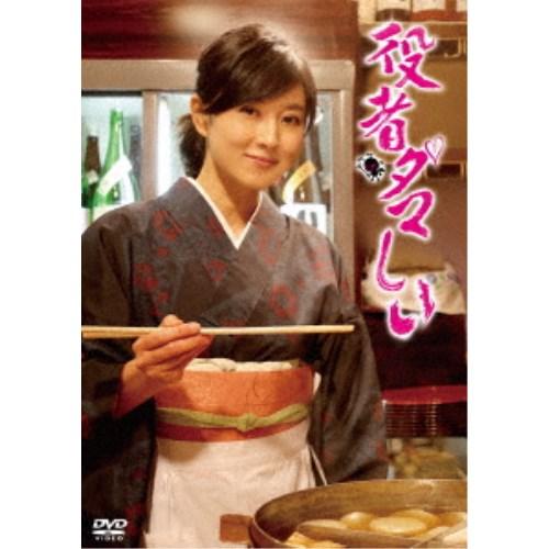 役者ダマしい DVD-BOX 【DVD】