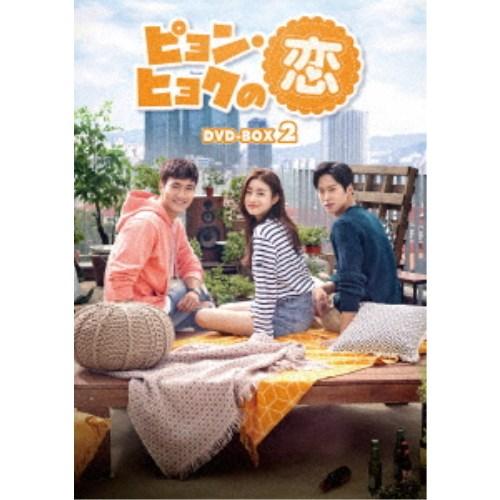 【送料無料】ピョン・ヒョクの恋 DVD-BOX2 【DVD】