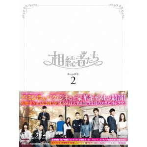 【送料無料】相続者たち Blu-ray BOX II 【Blu-ray】