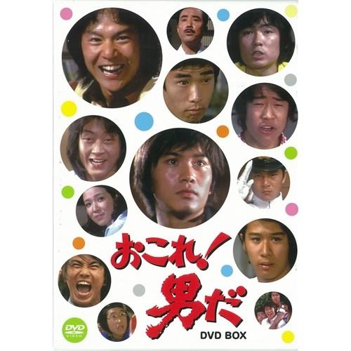【送料無料】おこれ!男だ DVD-BOX 【DVD】