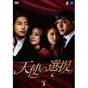 【送料無料】天使の選択 DVD-BOX3 【DVD】