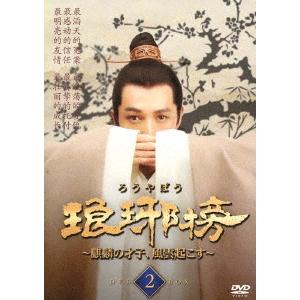 【送料無料】琅邪榜~麒麟の才子、風雲起こす~ DVD-BOX2 【DVD】