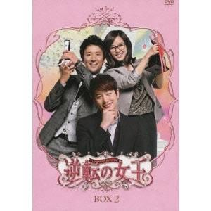【送料無料】逆転の女王 DVD-BOX2 完全版 【DVD】