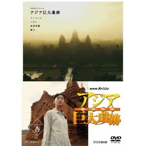【送料無料】NHKスペシャル アジア巨大遺跡 DVD BOX 【DVD】