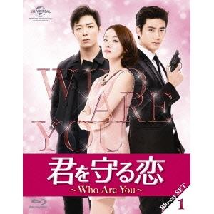 【送料無料】君を守る恋~Who Are You~Blu-ray-SET1 【Blu-ray】