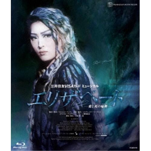 三井住友VISAカード ミュージカル エリザベート -愛と死の輪舞- 【Blu-ray】