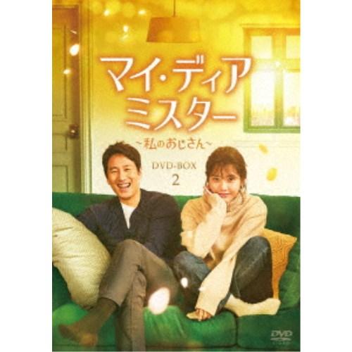 マイ・ディア・ミスター ~私のおじさん~ DVD-BOX2 【DVD】