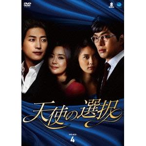 【送料無料】天使の選択 DVD-BOX4 【DVD】