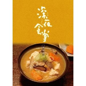 深夜食堂 第四部 DVD-BOX 【DVD】