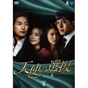 【送料無料】天使の選択 DVD-BOX5 【DVD】