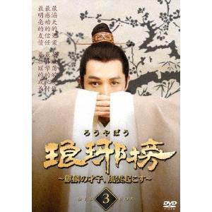 【送料無料】琅邪榜~麒麟の才子、風雲起こす~ DVD-BOX3 【DVD】
