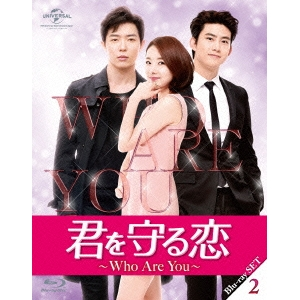 【送料無料】君を守る恋~Who Are You~Blu-ray-SET2 【Blu-ray】