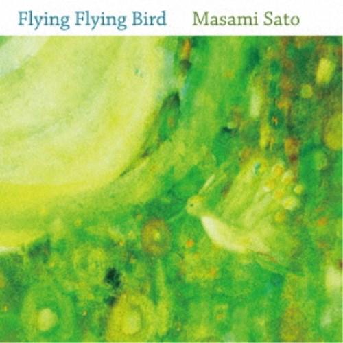 佐藤まさみ/Flying Flying Bird 【CD】