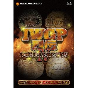 【送料無料】IWGP烈伝COMPLETE-BOX 4 1995年第17代IWGP王者誕生~2001年第27代IWGP王者誕生【Blu-ray-BOX】 【Blu-ray】