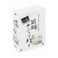 前略おふくろ様2 DVD-BOX 【DVD】