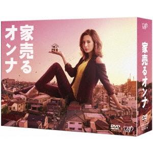 【送料無料】家売るオンナ DVD-BOX 【DVD】
