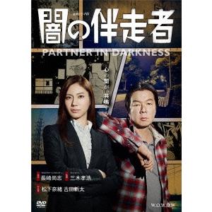 闇の伴走者 DVD-BOX 【DVD】