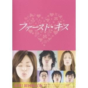 【送料無料】ファーストキス DVD-BOX 【DVD】