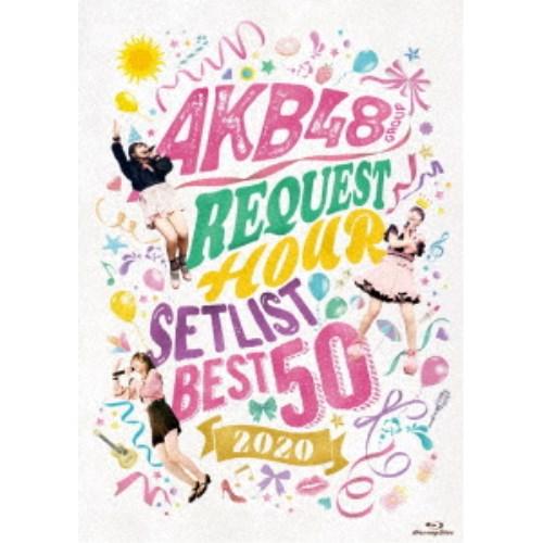 AKB48/AKB48グループリクエストアワーセットリストベスト50 2020 【Blu-ray】