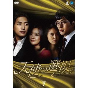 【送料無料】天使の選択 DVD-BOX7 【DVD】