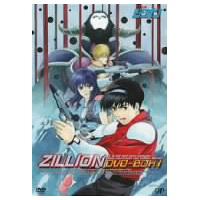赤い光弾ジリオン DVD-BOX1 【DVD】