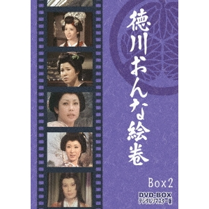 【DVD】 DVD-BOX2 【送料無料】徳川おんな絵巻 デジタルリマスター版