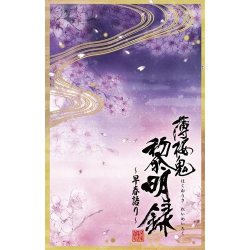 薄桜鬼 黎明録 ~早春語り~ 【DVD】