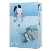 14ヶ月~妻が子供に還っていく~DVD-BOX 【DVD】