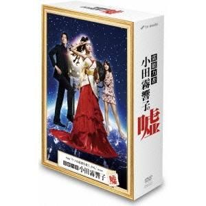 【送料無料】霊能力者 小田霧響子の嘘 DVD-BOX 【DVD】