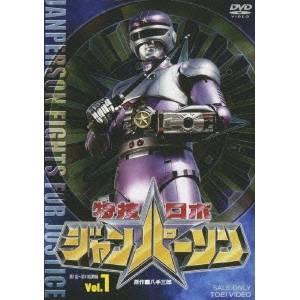 特捜ロボ ジャンパーソン VOL.1 【DVD】