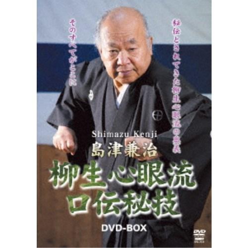 【送料無料】島津兼治 柳生心眼流口伝秘技DVD-BOX 【DVD】