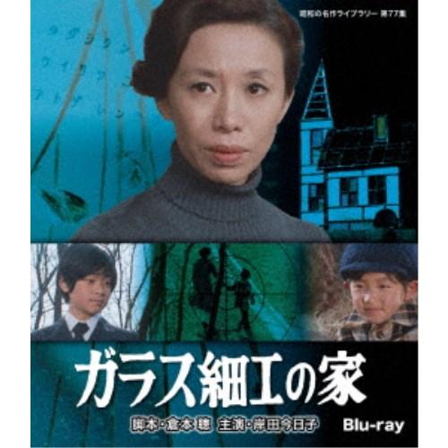 ガラス細工の家 【Blu-ray】