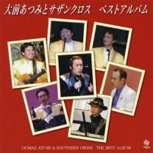 定番スタイル CD-OFFSALE 大前あつみとサザンクロス 買い取り ベストアルバム CD