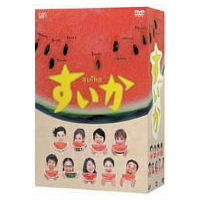 【送料無料】すいか DVD-BOX 【DVD】