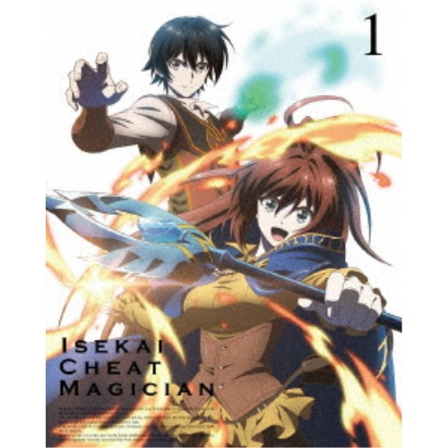 異世界チート魔術師 Vol.1 【Blu-ray】