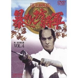 吉宗評判記 暴れん坊将軍 第一部 傑作選 VOL.4 【DVD】