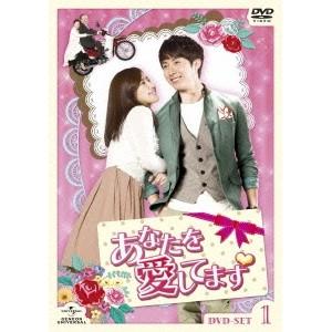【送料無料】あなたを愛してます DVD-SET1 【DVD】