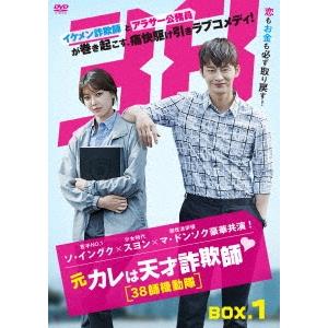 【送料無料】元カレは天才詐欺師□~38師機動隊~ DVD-BOX1 【DVD】