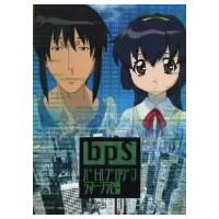 BPS~バトルプログラマーシラセ 【DVD】