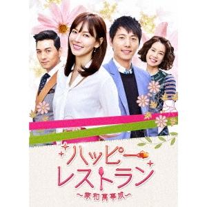 ハッピー・レストラン ~家和萬事成~ DVD-BOX 4 【DVD】