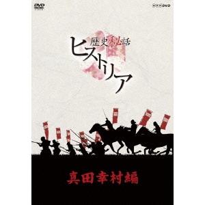 歴史秘話ヒストリア 真田幸村編 DVD-BOX 【DVD】