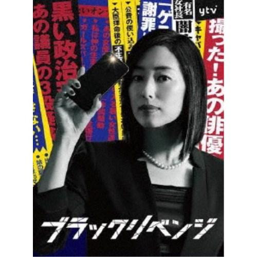 【送料無料】ブラックリベンジ DVD-BOX 【DVD】