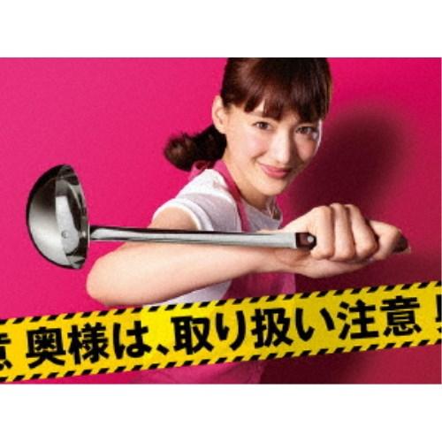 【送料無料】奥様は、取り扱い注意 Blu-ray BOX 【Blu-ray】